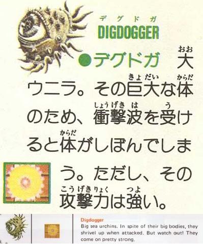 digdogger_game_manual